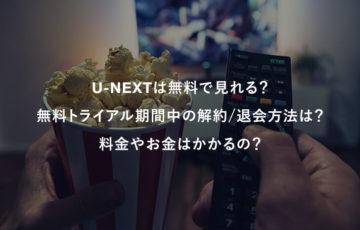 U-NEXTは無料で見れる?