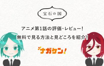 宝石の国アニメ第一話レビュー