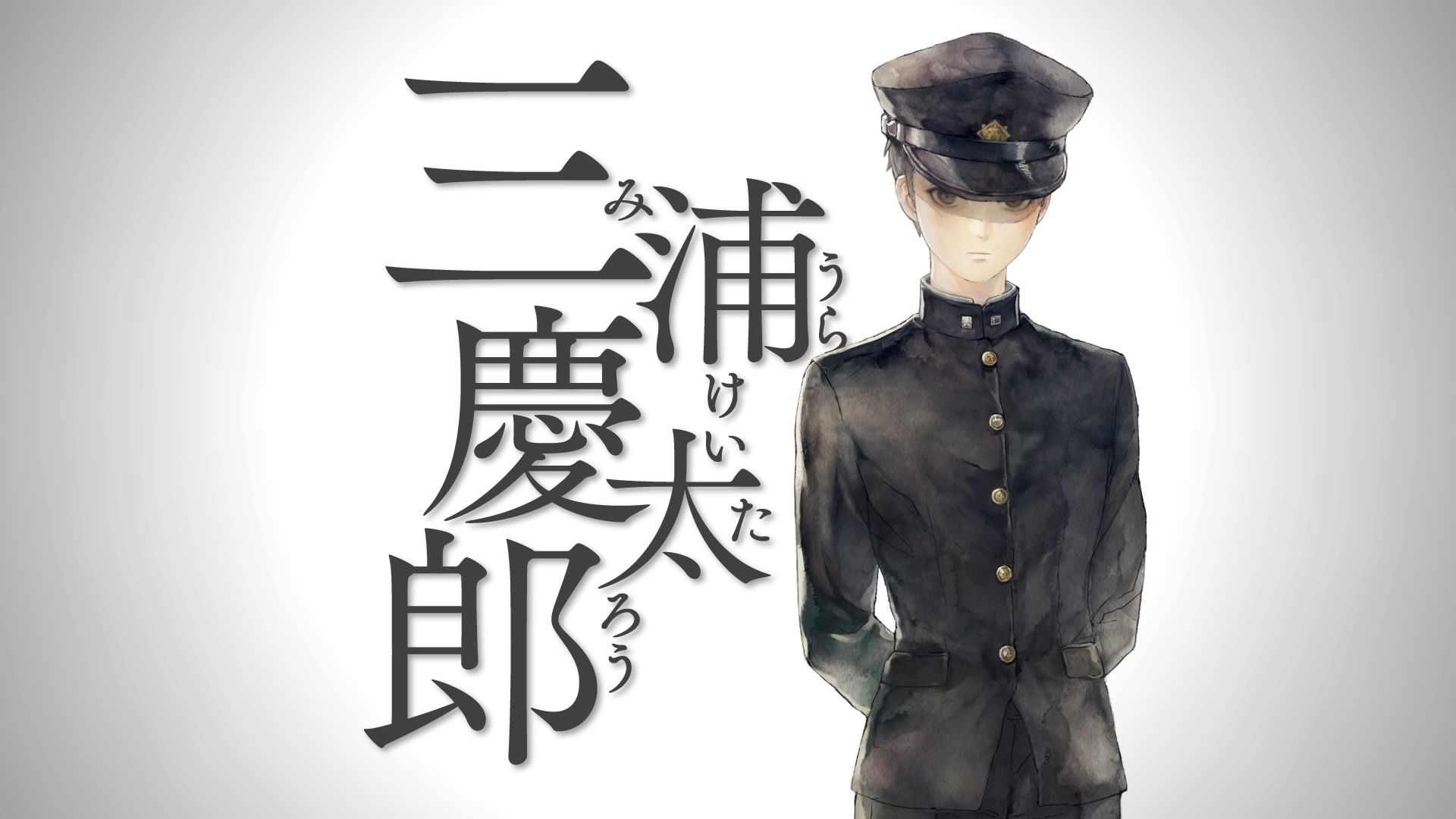 十三機兵防衛圏 三浦慶太郎(みうらけいたろう)