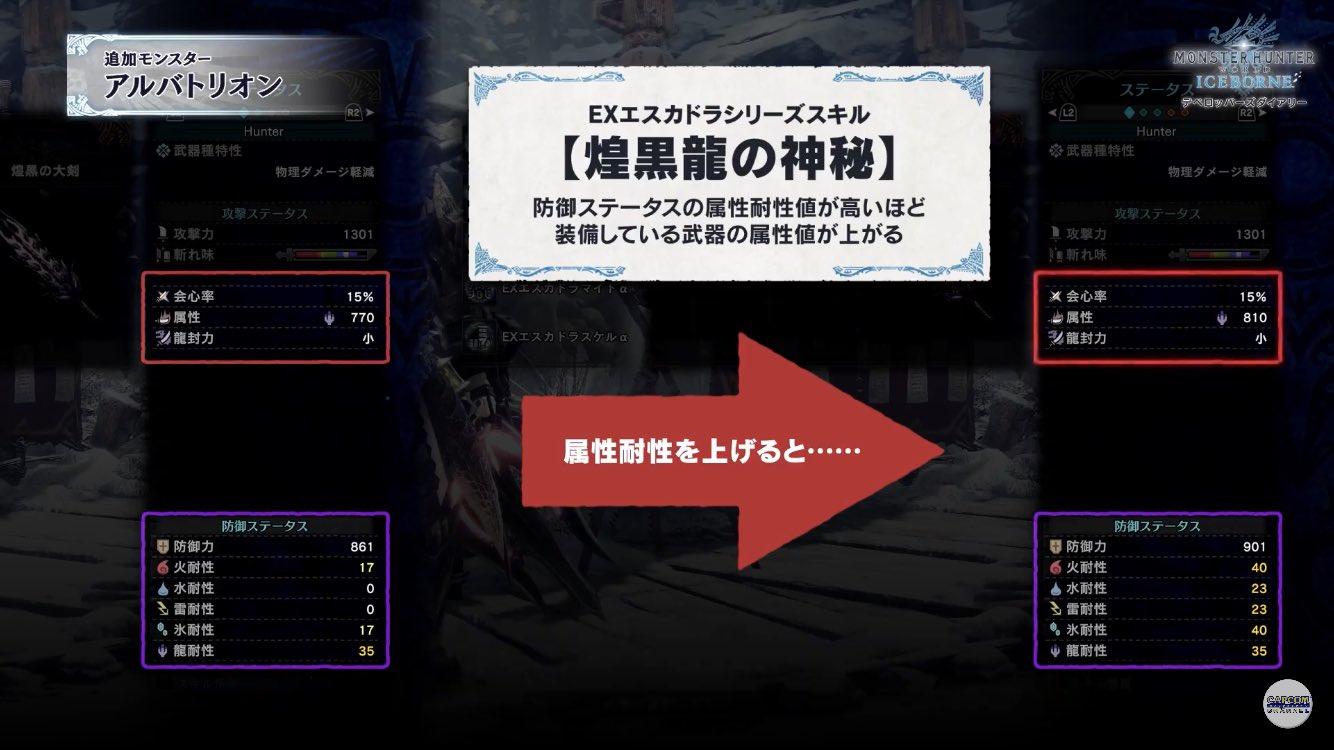 EXエスカドラシリーズスキル【煌黒龍の神秘】