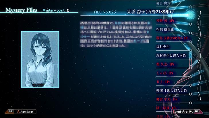 十三機兵防衛圏 体験版 「西暦2188年の東雲諒子」
