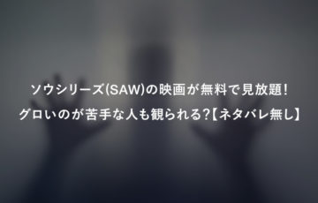 ソウシリーズ(SAW)の映画が無料で見放題!グロいのが苦手な人も観られる?【ネタバレ無し】