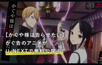 TVアニメ「かぐや様は告らせたい~天才たちの恋愛頭脳戦~」キービジュアル