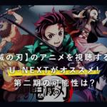 【鬼滅の刃】のアニメを視聴するならU-NEXTがオススメ!アニメ放送は何時まで?第二期の可能性は?