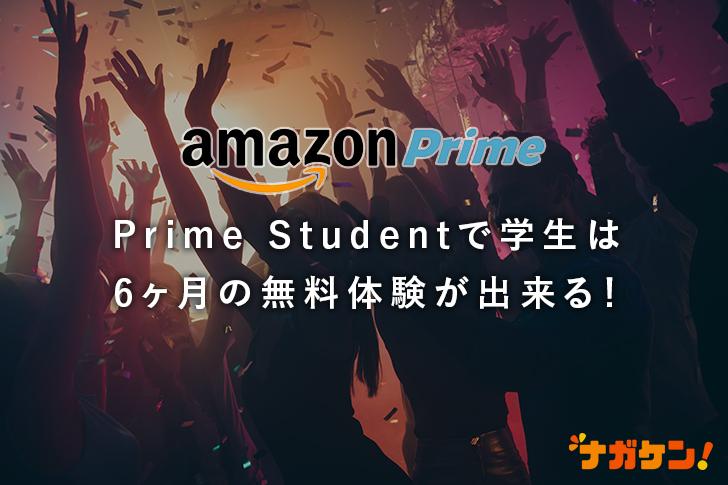 Prime Studentで学生は6ヶ月の無料体験が出来る!