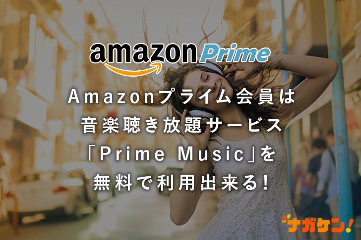 Amazonプライム会員は音楽聴き放題サービス「Prime Music」を無料で利用出来る!