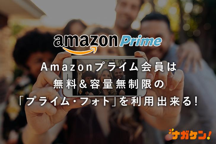 Amazonプライム会員は無料&容量無制限の「プライム・フォト」を利用出来る!