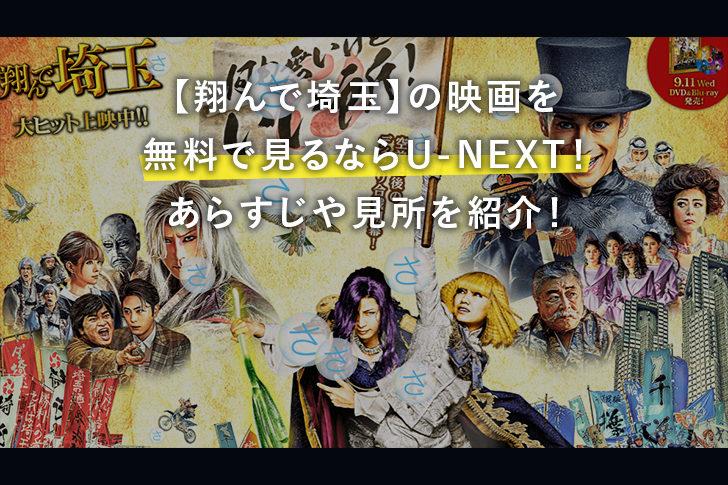 【翔んで埼玉】の映画を無料で見るならU-NEXT!あらすじや見所を紹介!