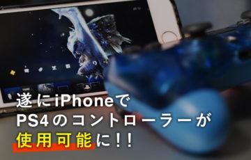 遂にiPhoneでPS4のコントローラーが使用可能に!