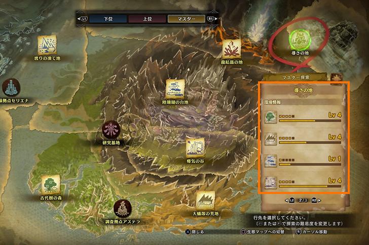 導きの地の地帯レベルはマップから確認可能!