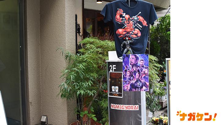 「豆魚雷 高円寺店」までの道のり5