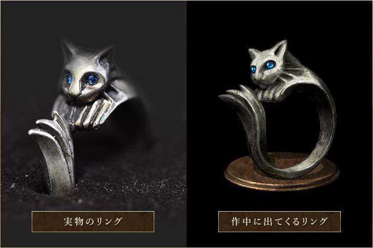 「銀猫の指輪」ゲーム画面との比較画像