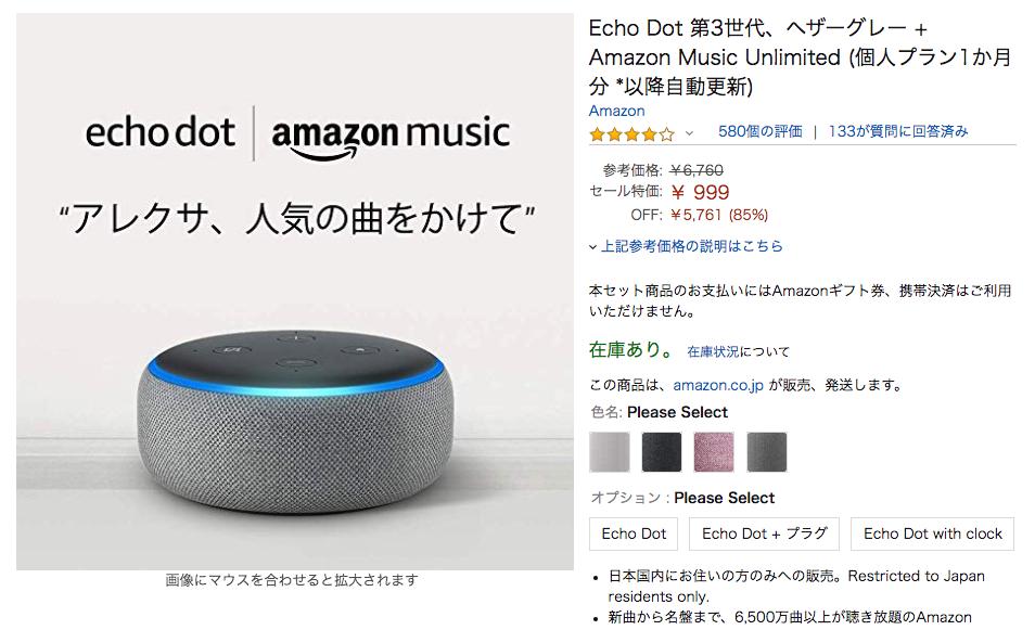 Echo Dot(エコードット)と音楽1か月分をお得に手に入れるキャンペーン!