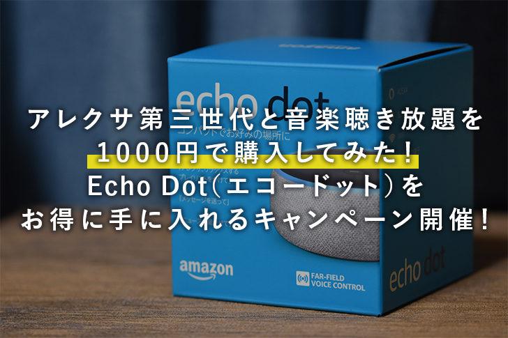 アレクサ第三世代と音楽聴き放題を1000円で購入してみた!Echo Dot(エコードット)をお得に手に入れるキャンペーン開催!