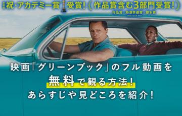映画「グリーンブック」のフル動画を無料で観る方法!あらすじや見どころを紹介!