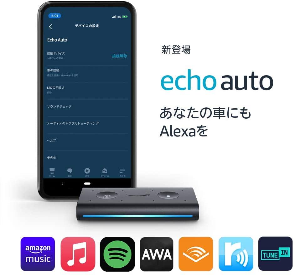 車の中でもAlexa(アレクサ)が可能「echo auto(エコーオート)」