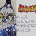 【ヒカルの碁】コラボカフェ開催決定!今アニメを見るならU-NEXTで全75話が見放題!