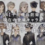 PS4【十三機兵防衛圏】現在の登場キャラと重要なキーワードまとめ!