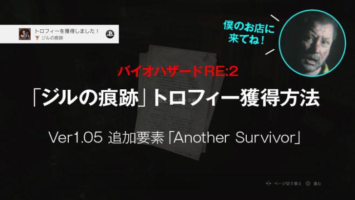 バイオハザードRE:2「ジルの痕跡」トロフィー獲得方法(Ver1.05)追加要素【Another Survivor】