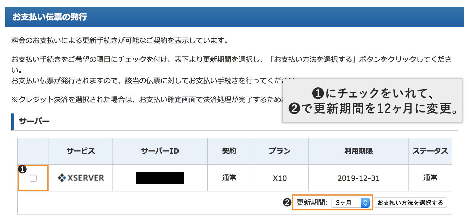 支払いをするアカウントにチェックを入れて、更新期間を12ヶ月に変更する。