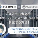 ブログ初心者必見!エックスサーバーでWordPressブログを開設する方法!