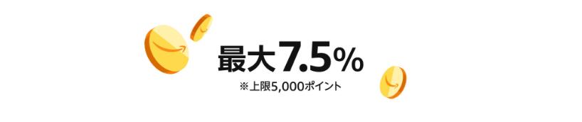 最大7.5%