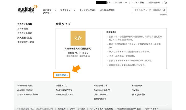 アカウントサービス画面まできたら、会員タイプの下にある青い「退会手続きへ」という文字をクリック!