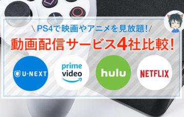 PS4で映画やアニメを見放題で観れる動画配信サービス(VOD)!【オススメの4社を比較します】