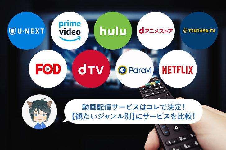 【観たいジャンル別】おすすめ動画配信サービスを全解説!どれを選べばいいの?違いは何?料金はいくら?