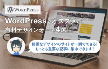 記事に集中できる!WordPressで実際に使ってみたオススメの有料デザインテーマ4選!