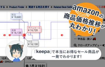 「keepa」ならAmazonの商品価格推移が丸わかり!損をしないお得な商品の見つけ方!