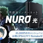 PS4を買うならNURO光キャンペーンがお得!45,000円のキャッシュバックでFF7リメイクセットを買おう!