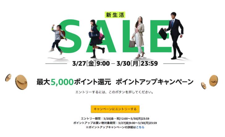 Amazon新生活セール開催!3点まとめて買うと10%OFFになるお得なキャンペーンも!