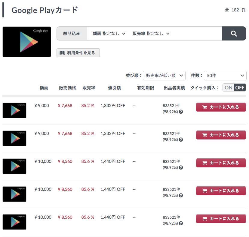 Giftissue(ギフティッシュ)のGooglePlayカードの出品内容