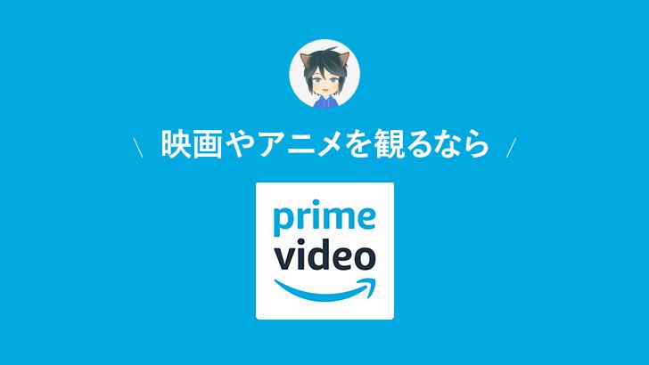 映画やアニメを観るならprimevideo(プライムビデオ)