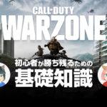 【CoD:Warzone】初心者が『勝ち残るため』に知っておくべき基礎知識を解説!