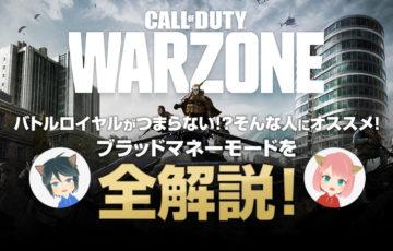 【CoD:Warzone】のバトルロイヤルがつまらない!そんな人にオススメのブラッドマネーモードを全解説!