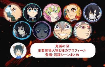 アニメ 鬼滅の刃(きめつのやいば)の主要登場人物と柱のプロフィール・登場・活躍シーンまとめ