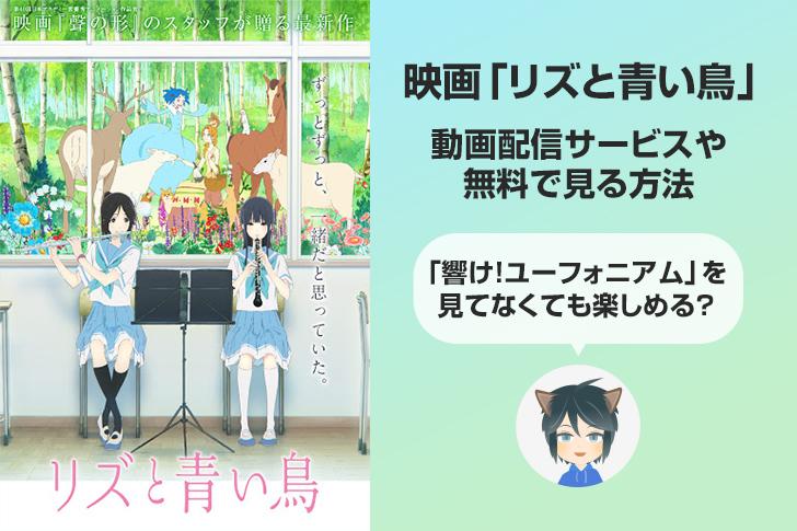 映画「リズと青い鳥」は響け!ユーフォニアムを見てなくても楽しめる?【動画配信サービスや無料で見る方法】