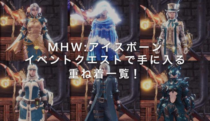 MHW:アイスボーン | イベントクエストで手に入る重ね着一覧!