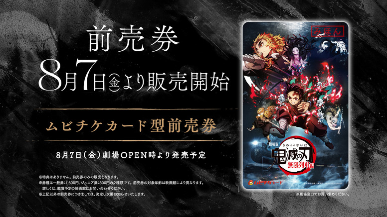 【鬼滅の刃】ムビチケカード型前売券