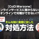 【CoD:Warzone】オンラインサービスに繋がらない!?オンラインで対戦ができない!?そんな時に実際に試した対処方法を紹介!