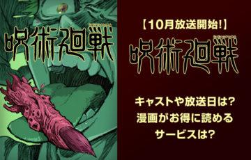 【10月放送開始!】呪術廻戦(じゅじゅつかいせん)のキャストや放送日は?無料でアニメ見放題や漫画がお得に読めるサービスは?