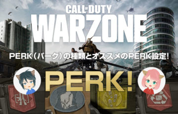 PERK(パーク)の種類とオススメのPERK設定!