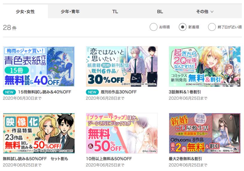 少年/青年・少女/女性・TL・BLなど、幅広い漫画がセール&試し読み増量!