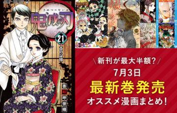 漫画最新巻は電子書籍なら半額!7月3日最新巻発売漫画まとめ!【無料試し読みも有り!】