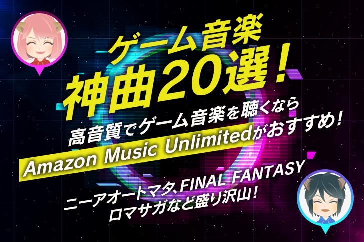 ゲーム音楽神曲20選! 高音質でゲーム音楽を聴くならAmazon Music Unlimitedがおすすめ!ニーアオートマタ、ロマサガなど盛り沢山!