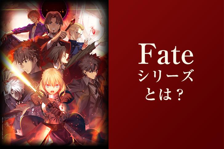 Fateシリーズとは?