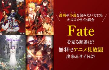 【Fate】を見る順番は?無料でアニメ見放題出来る?【漫画や小説を読みたい方にもオススメサイト紹介】