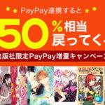 【最大50%還元】ebookjapanでpaypayで支払うとお得なポイント還元セール開催!【6/6〜6/8まで】